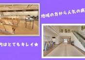 【船橋】千葉メディカル 入院算定②