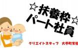 扶養枠☆週3日で人気の午前パート!【江東区】働くママ活躍しています♪即日~ イメージ