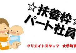 駅近クリニックで18:00~20:00/土日祝休み/扶養内 イメージ
