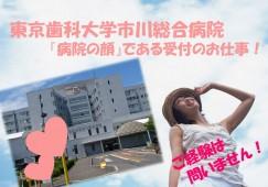 【東京歯科大学市川総合病院】受付のお仕事♪有給利用率が高い現場です!ご経験は問いません★マイカー通勤も可能! イメージ