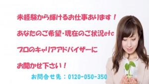 【船橋】登録促進②