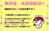 【江別市/病院】★病院スタッフ★パート社員★ イメージ