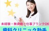 【亘理町】歯科助手のオシゴト!!未経験OK☆時給900円!(^^)!車通勤もOK♪ イメージ