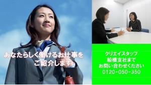【船橋】 お役立ち 医療事務②