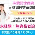 【北海道エリア初開催!!】★友愛記念病院★職場見学会★ イメージ