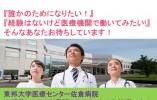【東邦大学医療センター佐倉病院】ボーナスありの外来助手のお仕事★誰かのためになりたい!』『経験はないけど医療機関で働いてみたい』!そんなあなた未経験から飛び込んできて下さい★ イメージ