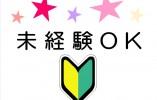 【神戸市営地下鉄:新神戸駅】駅チカ!!未経験・無資格OK♪の綺麗なクリニックでナースエイドのお仕事☆ イメージ