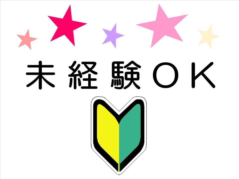 【武蔵野赤十字病院】はじめてでもOK★平日休み^^☆ イメージ