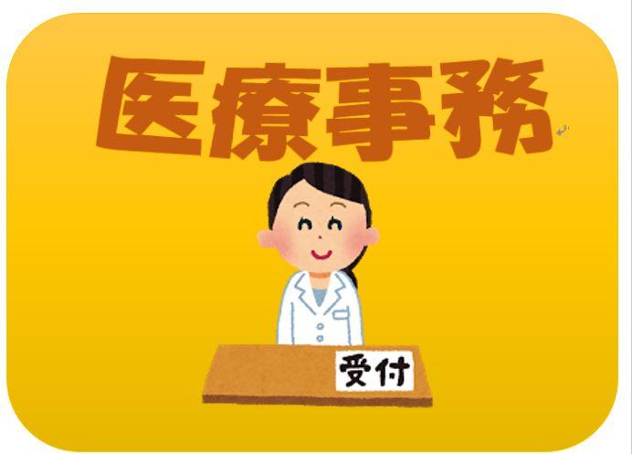 【那覇市小録】耳鼻咽喉科での医事課でのお仕事 大勢の医事課スタッフが働いています。経験者優遇、未経験応募可能! イメージ