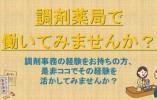 <求人数の少ない調剤事務!>月205,500円~&賞与年2回あり♪ イメージ