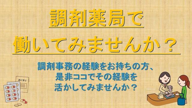 調剤事務の経験がある方、募集★★安定の正社員になりませんか? イメージ