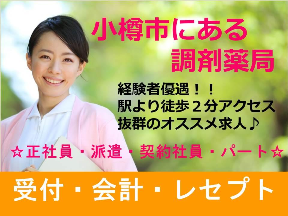【小樽市/調剤薬局】小樽駅前アクセス抜群!!経験者優遇!! イメージ