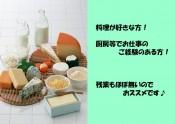 船橋 磯ヶ谷・調理補助2