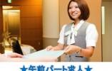 【瀬戸市×派遣】駅徒歩10分・車通勤もOK☆午前パート☆風通しの良い環境良好の病院です! イメージ
