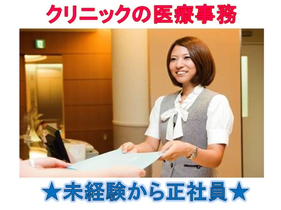 【名古屋市北区×正社員】未経験OK!医療事務のお仕事です♪マイカー通勤OK♪パート希望の方も相談できます! イメージ