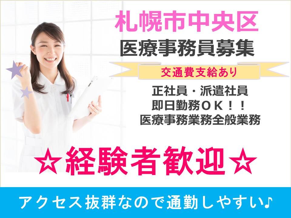 【札幌市中央区/病院】経験者歓迎!!アクセス抜群!! イメージ