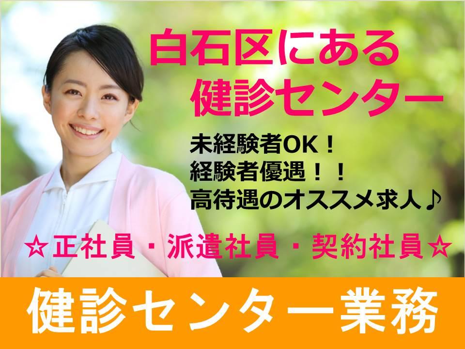 【白石区/健診センター】★健診センター事務★将来的には営業職★高給与★ イメージ