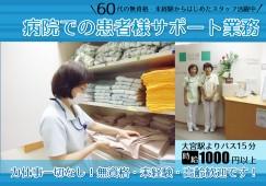 【さいたま市西区】未経験・無資格・高齢歓迎!!力仕事一切なし!!病院での患者様サポートのお仕事 イメージ