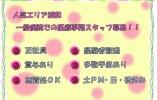【浦和】正社員★一般病院★医療事務★日祝休み★経験者優遇★無資格OK イメージ