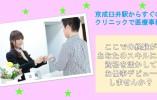 駅チカ☆【佐倉市】未経験から直接雇用!クリニックでの医療事務☆残業少なめ♪資格を活かして働きましょう! イメージ