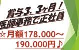 ①178.000~190.000円《JR小岩駅》レアな医師事務作業補助で正社員に! イメージ