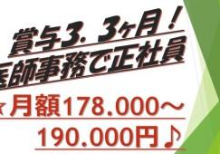 178.000~190.000円《江戸川区》レアな医師事務作業補助で正社員に! イメージ
