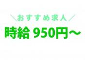 時給950円