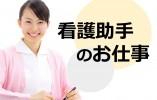 【南大高駅徒歩5分】総合病院での病棟での看護助手業務! イメージ