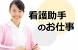 【JR:舞子駅】未経験歓迎!!ブランクOK☆残業ほぼなし♪総合病院で看護助手のお仕事♪ イメージ