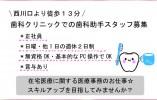 【西川口】クリニック★正社員★歯科助手業務★PCの基本操作のできる方歓迎★無資格OK イメージ