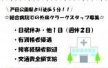 【戸田公園】総合病院★外来クラーク★20~40代活躍中!!未経験から受付デビューできます☆ イメージ