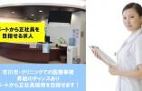 【市川市のクリニックのパート求人♪】医療機関での経験者歓迎の医療事務の求人☆嬉しい直接雇用♪扶養範囲内で勤務可能です! イメージ