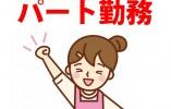 【名古屋市中区×伏見駅徒歩1分】未経験歓迎◎医療事務のパート求人♪主婦歓迎!即日勤務可! イメージ