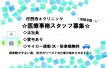 【持田駅】正社員★マイカー通勤可能《未経験・無資格歓迎》性別不問 イメージ