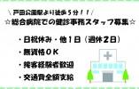 【戸田公園】総合病院★健診事務★20~40代活躍中!!接客経験のある方、大歓迎です!! イメージ