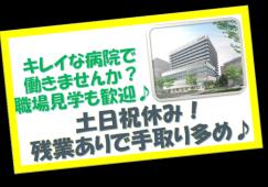 駅近で土日祝休みの健診センター/環境よく空きがなかな か出ないレアな求人です♪月額16万円~ イメージ
