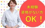 【渋谷駅徒歩5分】クリニックで受付業務☆未経験無資格OK イメージ