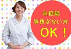 【未経験・無資格OK】主婦歓迎!!\1日4時間~家庭と両立できます◎/(交)全額支給♪【40代活躍中】 イメージ
