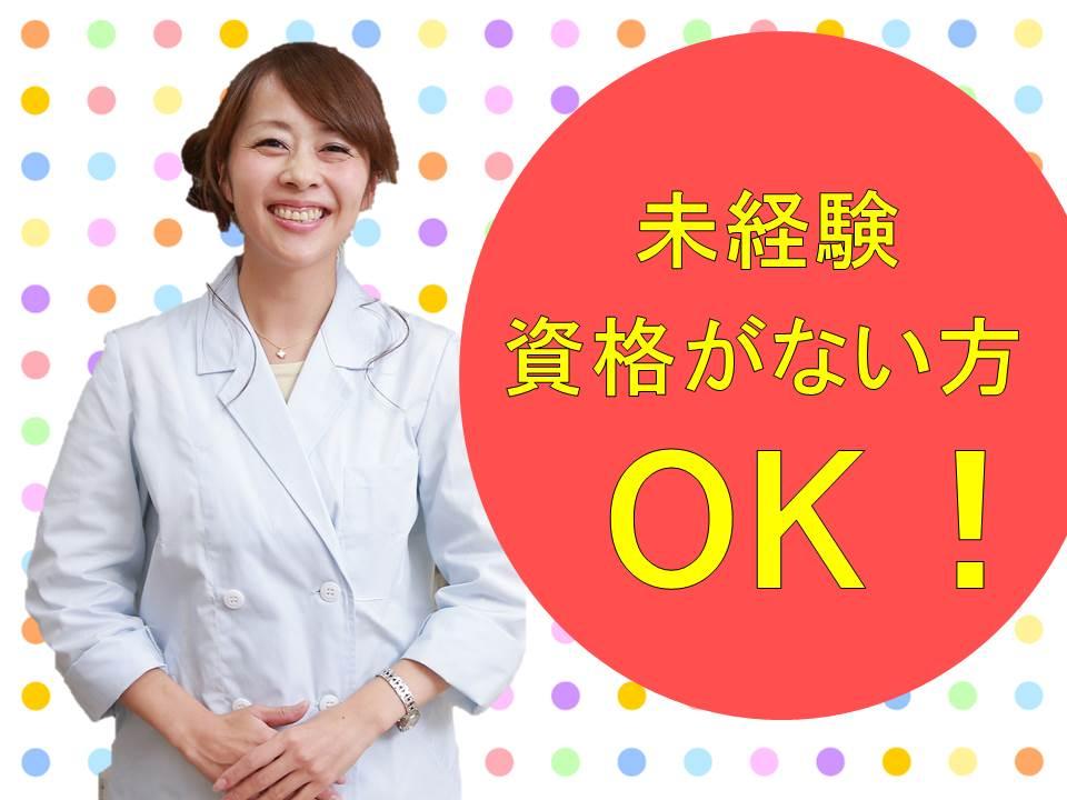 JR大阪環状線・桃谷1分<無資格・未経験OK><9時スタート><残業なし>クリニックでの受付<20~30代活躍中> イメージ