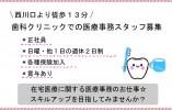【西川口】クリニック★正社員★レセプト経験者歓迎★無資格OK イメージ