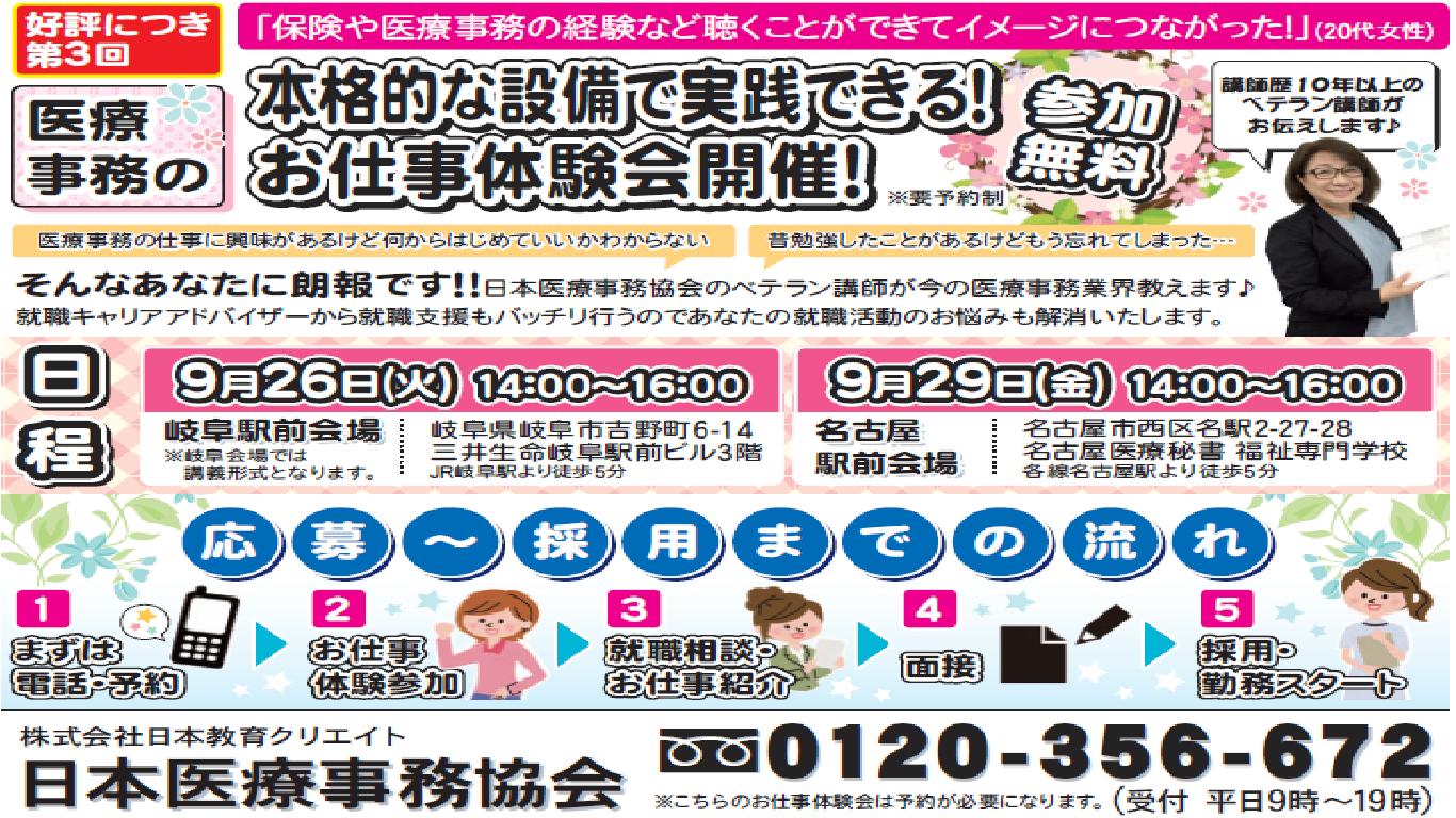 【名古屋駅徒歩5分】お仕事体験会♪『医療業界で働いてみたいけどイメージがわかない・・・そんな方は是非!』 イメージ
