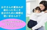 駅チカ☆【佐倉市】直接雇用!クリニックでの医療事務☆残業少なめ♪資格を活かして働きましょう! イメージ