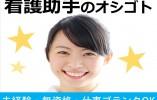 【JR:垂水駅】未経験OK♪年齢不問!!総合病院で看護助手のお仕事☆ イメージ