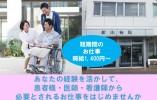 【館山病院の看護助手のお仕事!】3~4ヶ月間の短期の求人です☆★看護助手のご経験を活かすチャンスです★ イメージ
