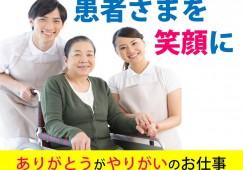 【大津駅】無資格・未経験OK*有名病院での患者さまサポート*イチから経験を積めます!幅広い世代が活躍中! イメージ