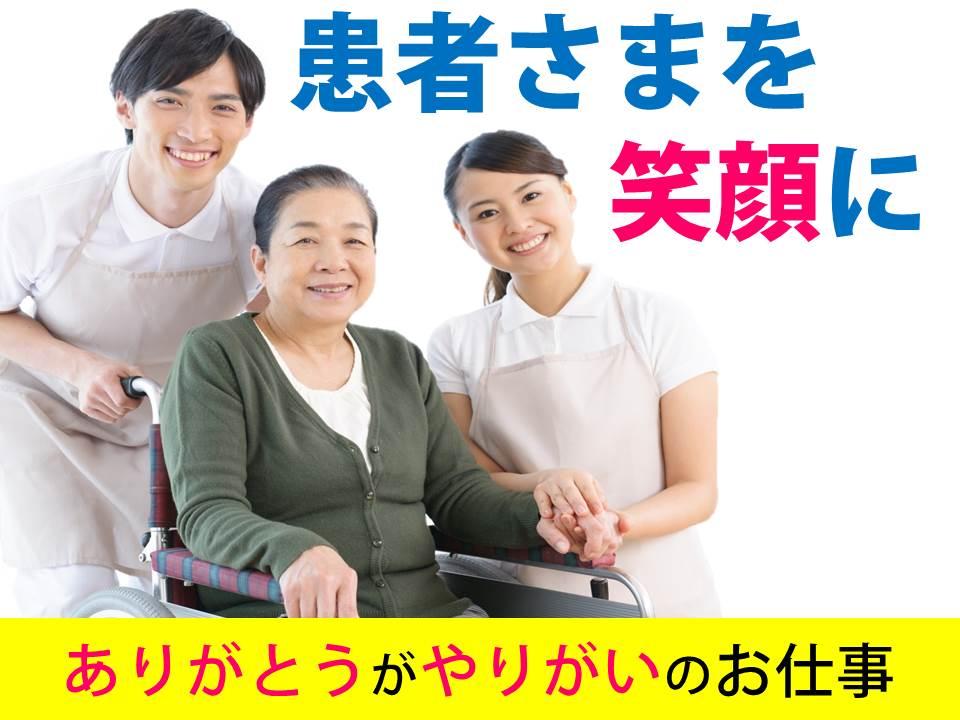 【福島市東中央】\はじめてOK/時給1,100円~☆病院で働ける☆看護師アシスタント♪ イメージ