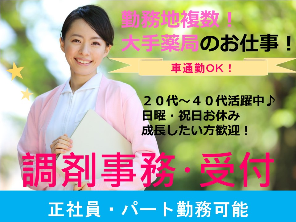 【沖縄県全域】正社員の調剤薬局事務 業務経験者大歓迎!勤務地複数あるのでご相談下さい♪ イメージ