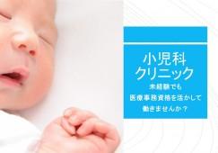 【浅草駅】小児科・内科クリニックの医療事務のお仕事 イメージ