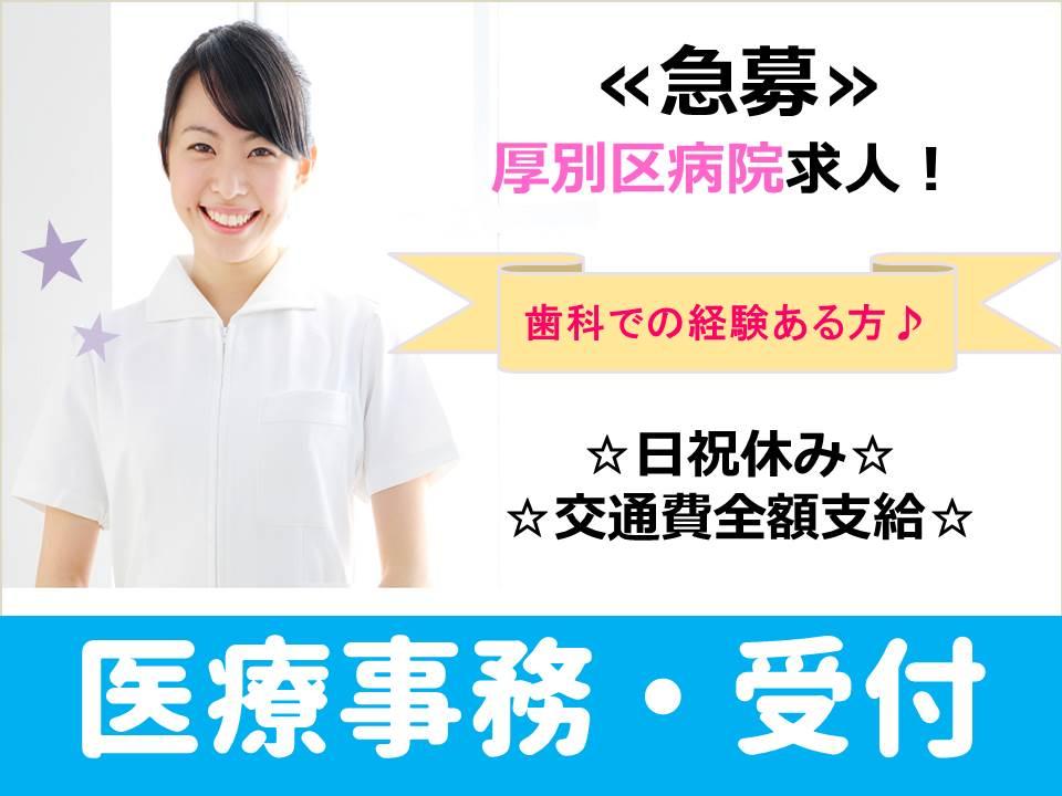【厚別区 / 病院】■派遣職員■歯科での事務経験ある方募集 イメージ