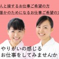 【看護助手の仕事がわかる!】1月25日(木)病院見学会開催@一宮!参加無料♪ イメージ